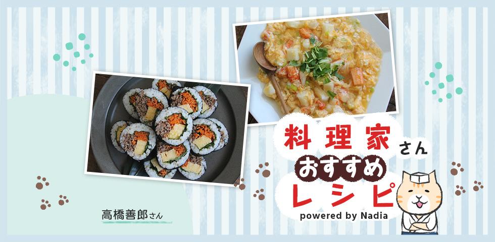 【高橋善郎さん考案】手間なく贅沢!食卓華やぐおいしいだしレシピをご紹介♪