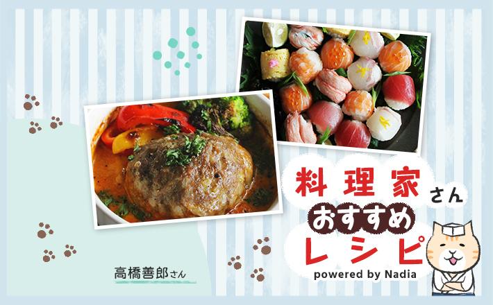 【高橋善郎さん考案】簡単に作れる!食卓のメインを飾るごちそうレシピをご紹介♪
