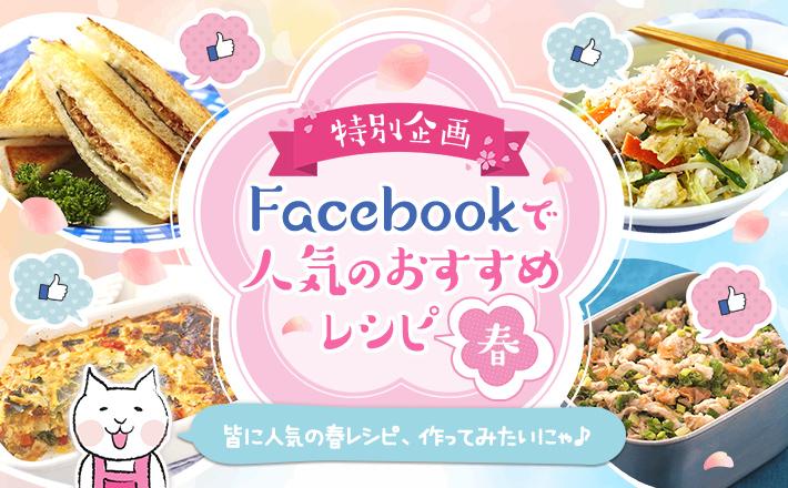 【特別企画】Facebookで人気のおすすめレシピ 春★