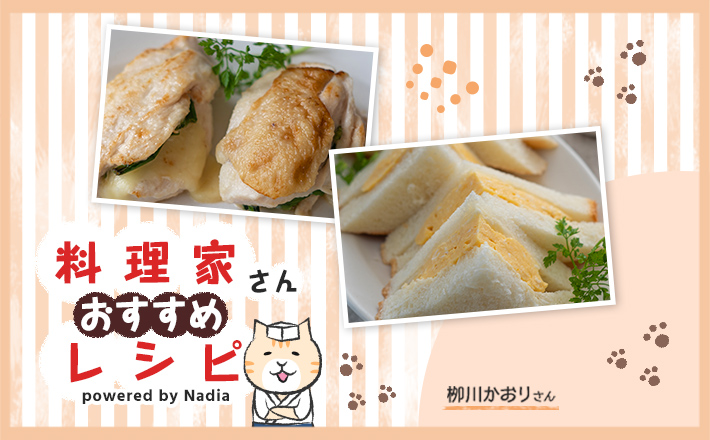 【栁川かおりさん考案】一味違う!食べて絶品の高タンパクレシピをご紹介♪