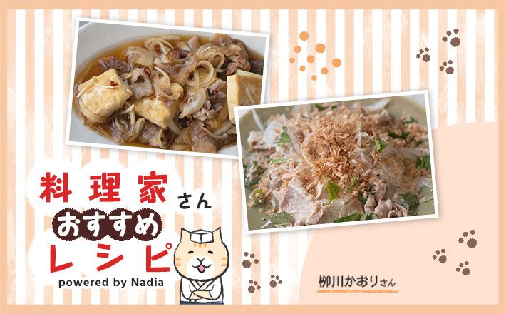 【栁川かおりさん考案】さっぱり美味しい豚肉レシピをご紹介♪