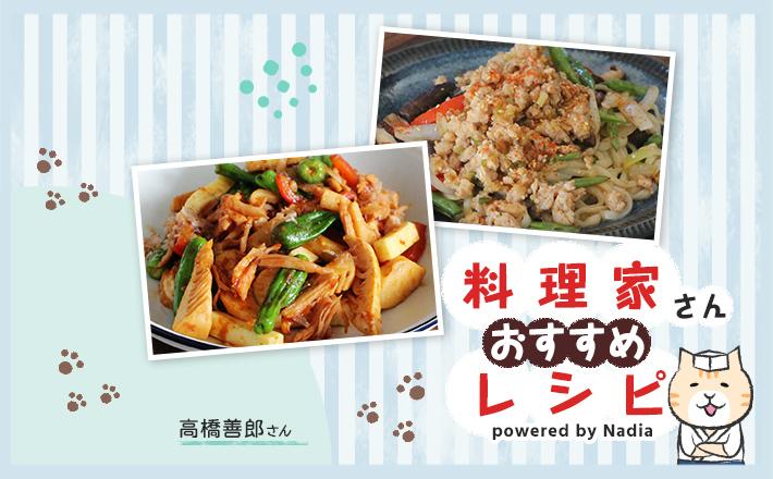 【高橋善郎さん考案】かつお節香る春の旬野菜を使った絶品レシピ♪