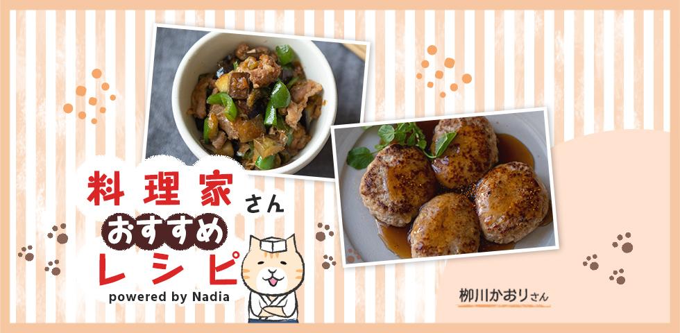 【栁川かおりさんレシピ】作り置き・お弁当やご飯のお供にぴったりレシピ♪