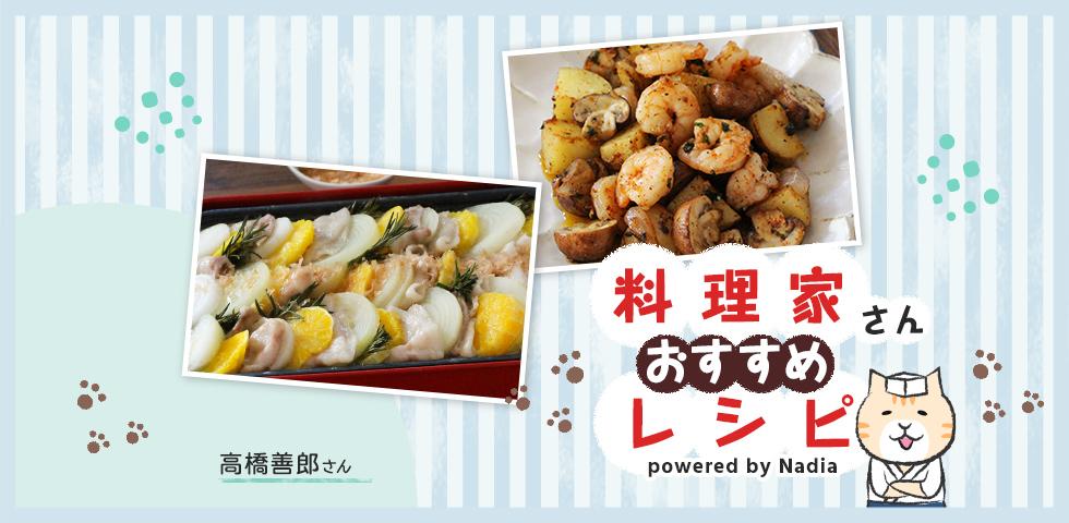【高橋善郎さん考案】ボリューム満点・ごちそう気分レシピをご紹介♪