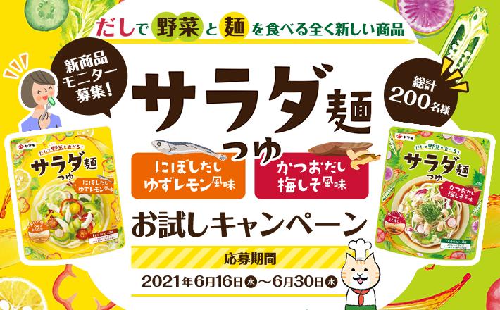【モニター募集】<br> 新商品「サラダ麺つゆ」2種のお試しキャンペーン