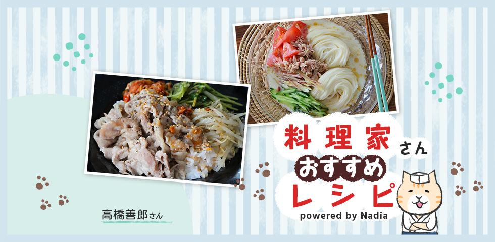 【高橋善郎さん考案】割烹白だしで決まる★夏バテ対策レシピ