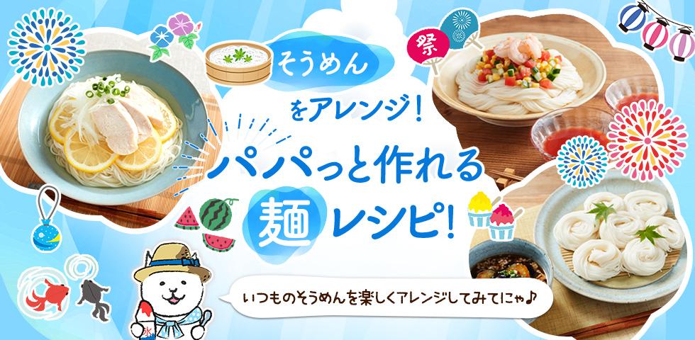 そうめんをアレンジ!パパっと作れる麺レシピ!