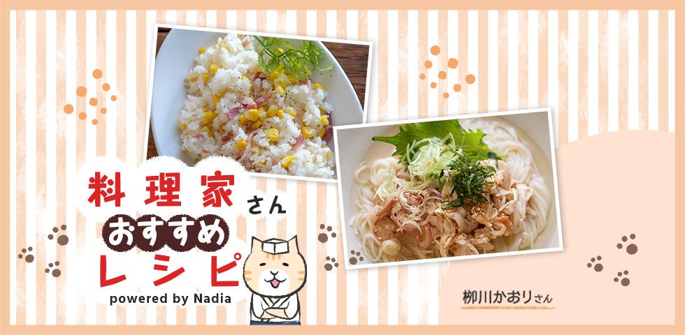 【栁川かおりさんレシピ】一品満足★お昼時に食べたい夏のかんたんレシピ♪