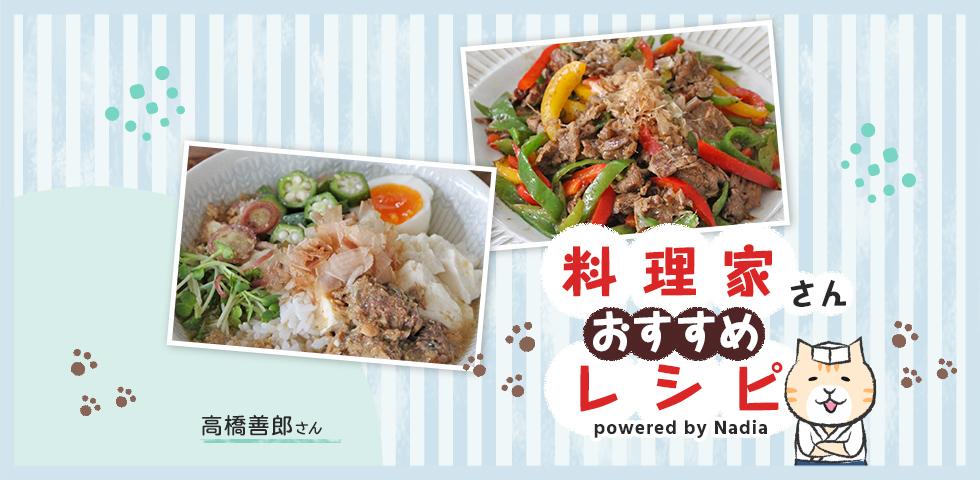 【時短・簡単】高橋善郎さんの夏の栄養たっぷりレシピ!