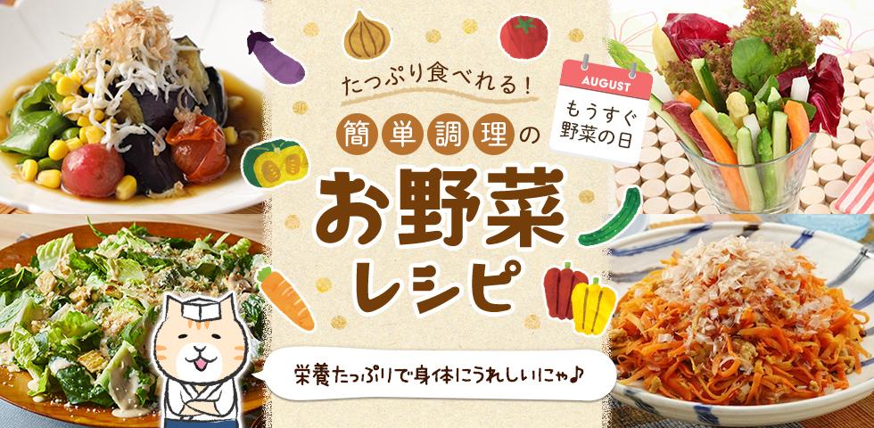 【もうすぐ野菜の日】たっぷり食べれる!簡単調理のお野菜レシピ!